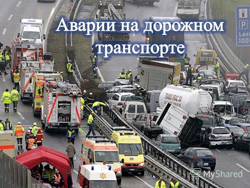 { Аварии на дорожном транспорте
