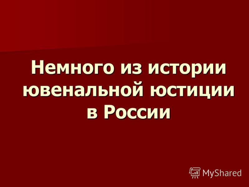 Немного из истории ювенальной юстиции в России