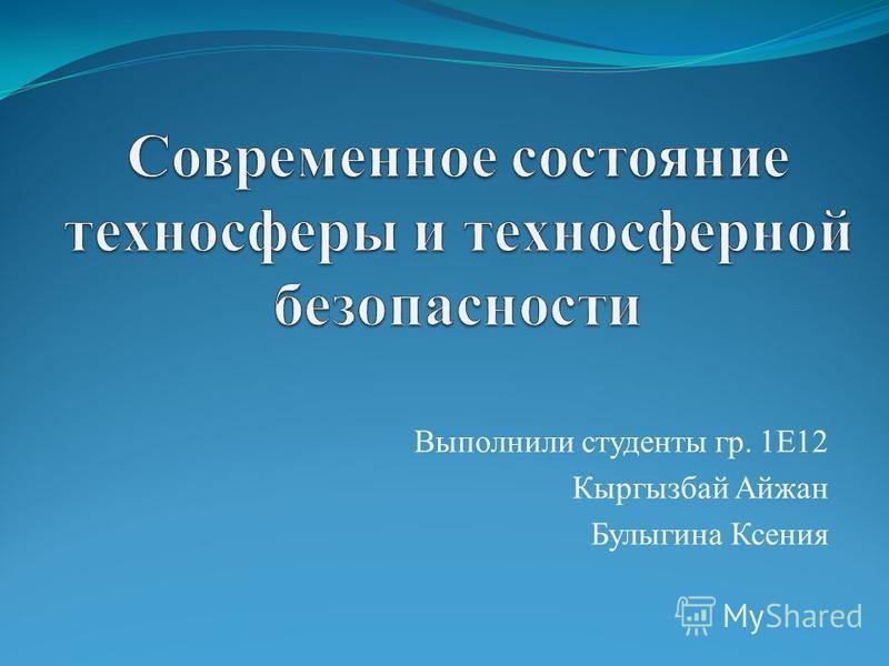 Выполнили студенты гр. 1Е12 Кыргызбай Айжан Булыгина Ксения