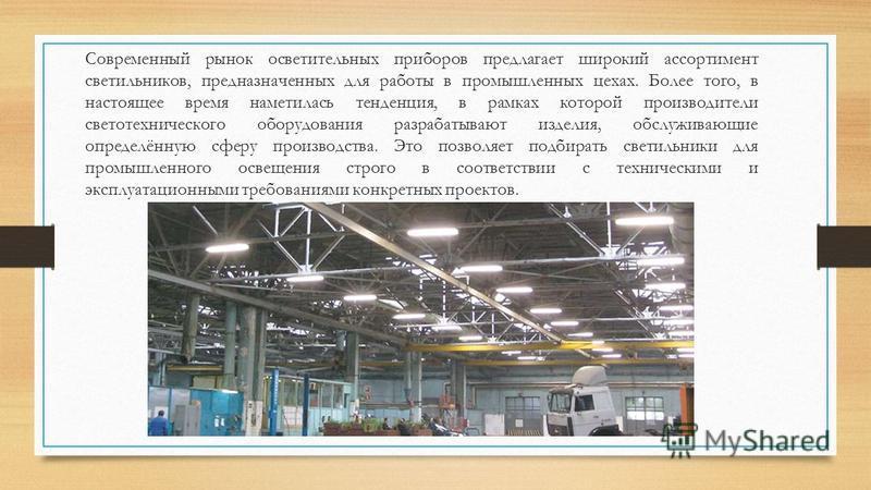 Современный рынок осветительных приборов предлагает широкий ассортимент светильников, предназначенных для работы в промышленных цехах. Более того, в настоящее время наметилась тенденция, в рамках которой производители светотехнического оборудования р