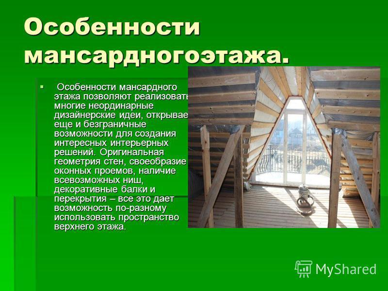 Особенности мансардного этажа. Особенности мансардного этажа позволяют реализовать многие неординарные дизайнерские идеи, открывает еще и безграничные возможности для создания интересных интерьерных решений. Оригинальная геометрия стен, своеобразие о
