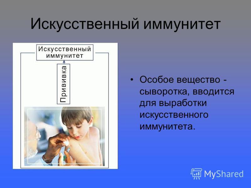 Искусственный иммунитет Особое вещество - сыворотка, вводится для выработки искусственного иммунитета.