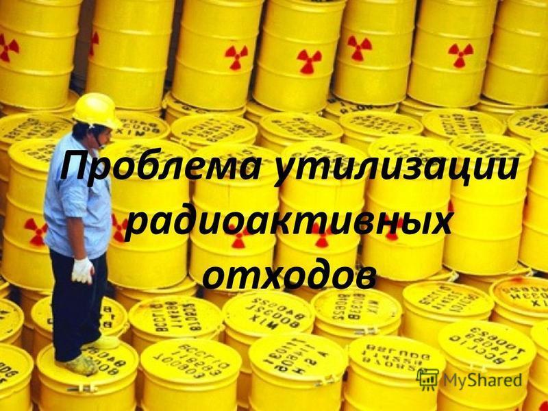 Проблема утилизации радиоактивных отходов