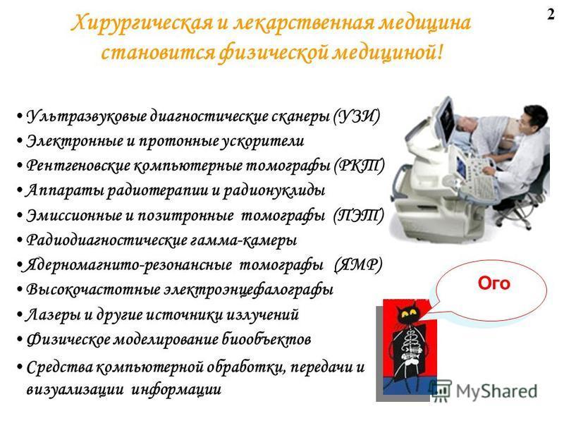 Заниматься физикой я мог, только взяв медицину в придачу Г.Л.Ф.Гельмгольц немецкий физик, математик физиолог и врач (1821-1894) М едицинская физика – специальность XXI века ! Ну да 1