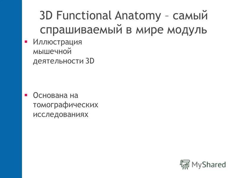 3D Functional Anatomy – самый спрашиваемый в мире модуль Иллюстрация мышечной деятельности 3D Основана на томографических исследованиях