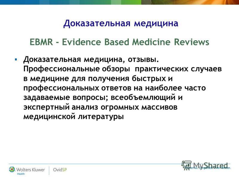 Доказательная медицина EBMR - Evidence Based Medicine Reviews Доказательная медицина, отзывы. Профессиональные обзоры практических случаев в медицине для получения быстрых и профессиональных ответов на наиболее часто задаваемые вопросы; всеобъемлющий