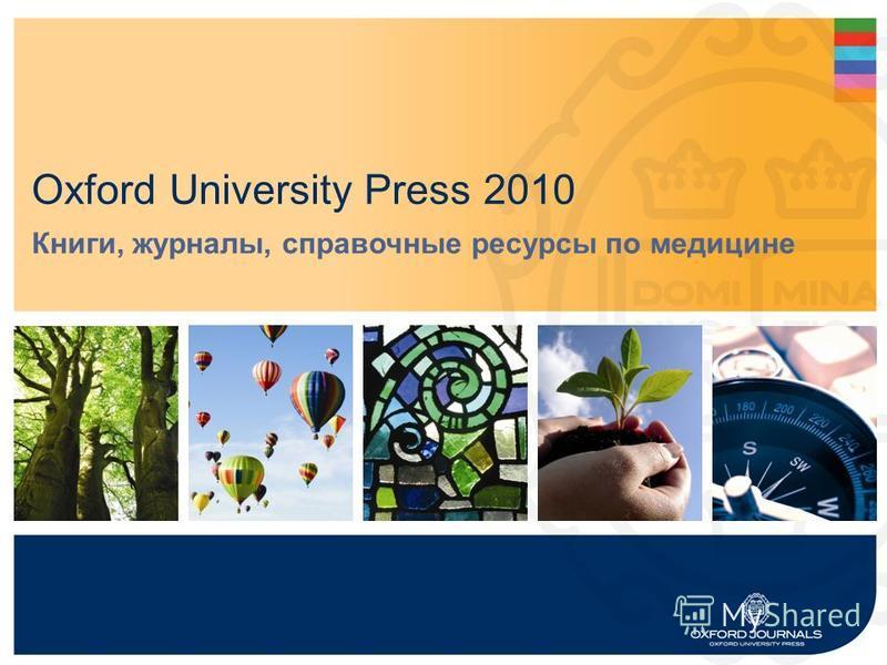 Oxford University Press 2010 Книги, журналы, справочные ресурсы по медицине