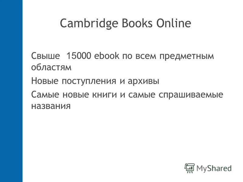 Свыше 15 000 ebook по всем предметным областям Новые поступления и архивы Самые новые книги и самые спрашиваемые названия
