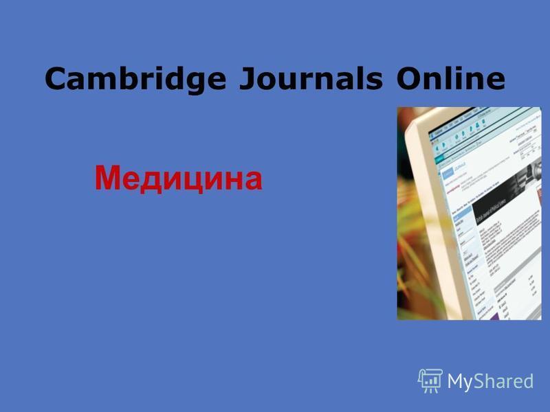 Cambridge Journals Online Медицина
