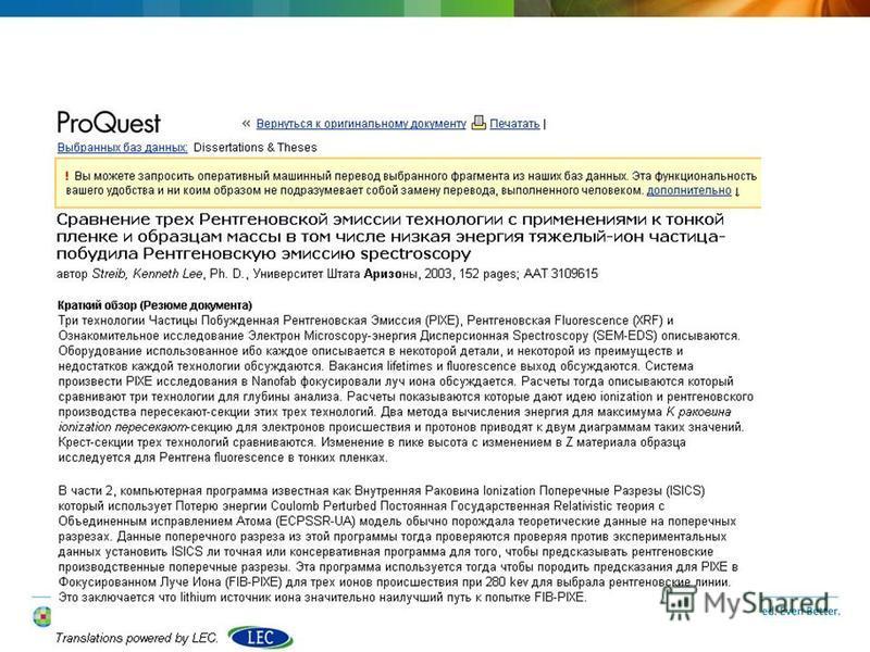 Машинный перевод текста на русский язык
