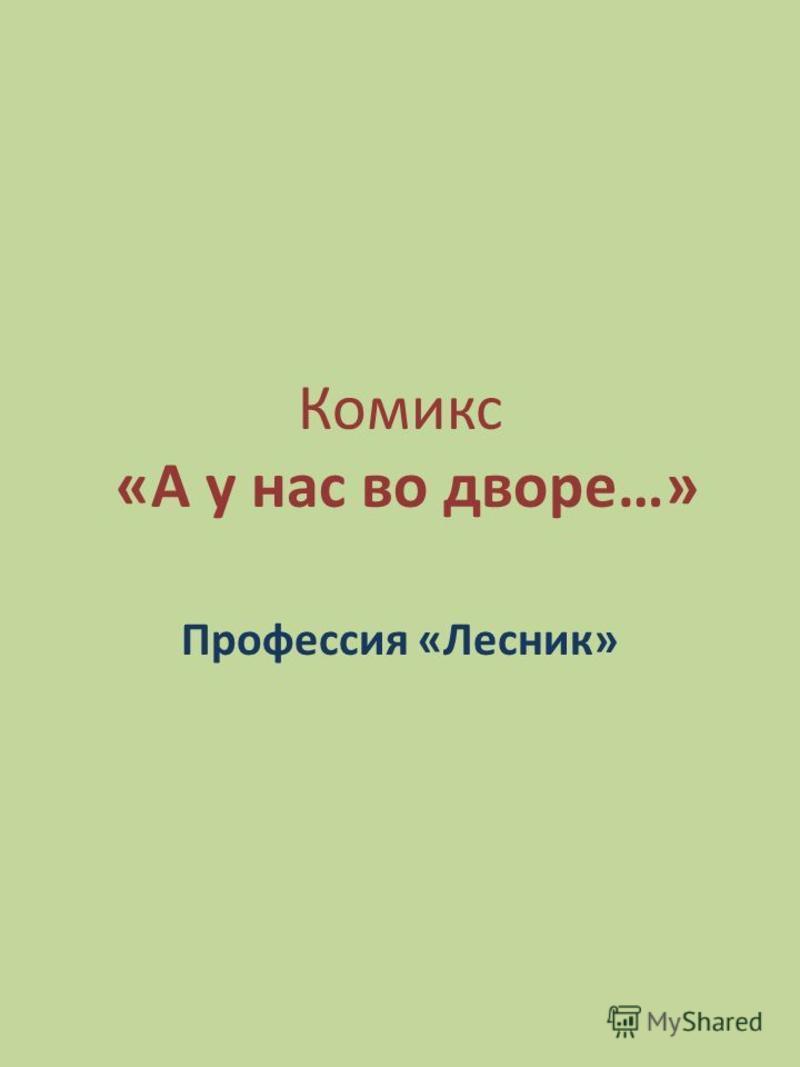 Комикс «А у нас во дворе…» Профессия «Лесник»