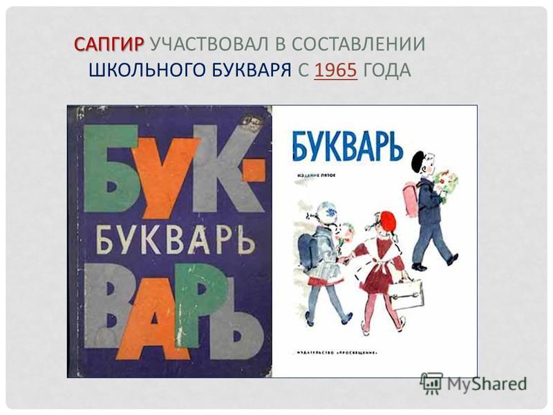 САПГИР САПГИР УЧАСТВОВАЛ В СОСТАВЛЕНИИ ШКОЛЬНОГО БУКВАРЯ С 1965 ГОДА
