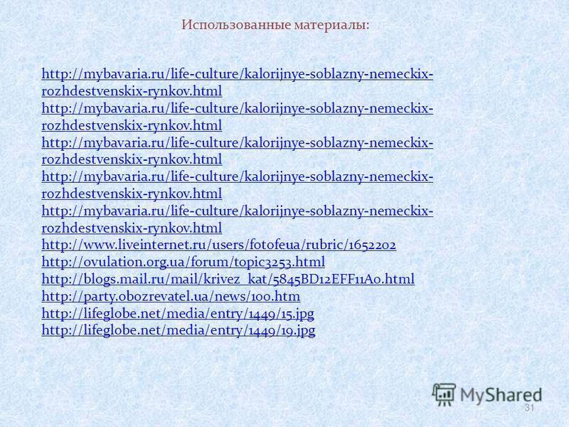 31 Использованные материалы: http://mybavaria.ru/life-culture/kalorijnye-soblazny-nemeckix- rozhdestvenskix-rynkov.html http://mybavaria.ru/life-culture/kalorijnye-soblazny-nemeckix- rozhdestvenskix-rynkov.html http://mybavaria.ru/life-culture/kalori