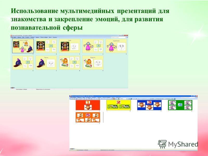 Использовязание мультимедийных презентаций для знакомства и закрепление эмоций, для развития познавательной сферы
