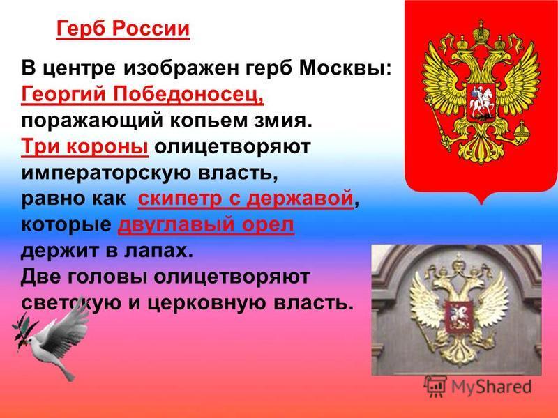 В центре изображен герб Москвы: Георгий Победоносец, поражающий копьем змия. Три короны олицетворяют императорскую власть, равно как скипетр с державой, которые двуглавый орел держит в лапах. Две головы олицетворяют светскую и церковную власть. Герб