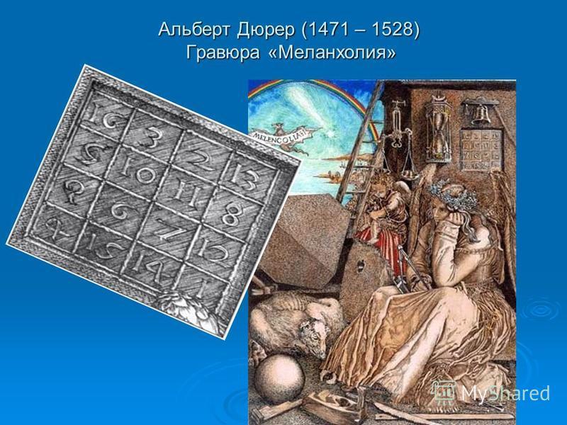 Альберт Дюрер (1471 – 1528) Гравюра «Меланхолия»