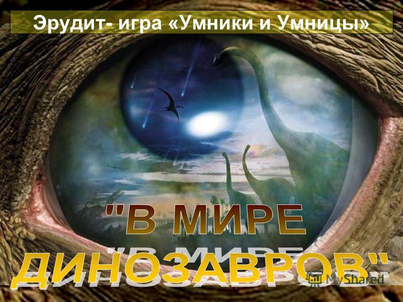 Эрудит- игра «Умники и Умницы»