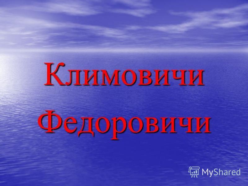 Климовичи Федоровичи