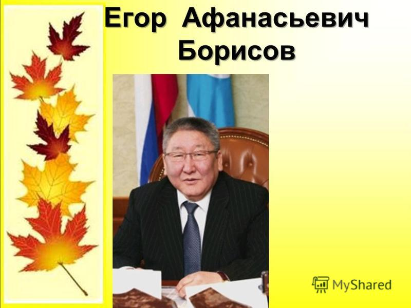 Егор Афанасьевич Борисов