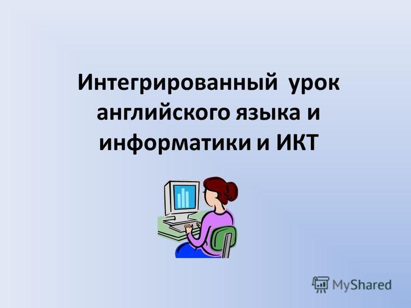 Интегрированный урок английского языка и информатики и ИКТ