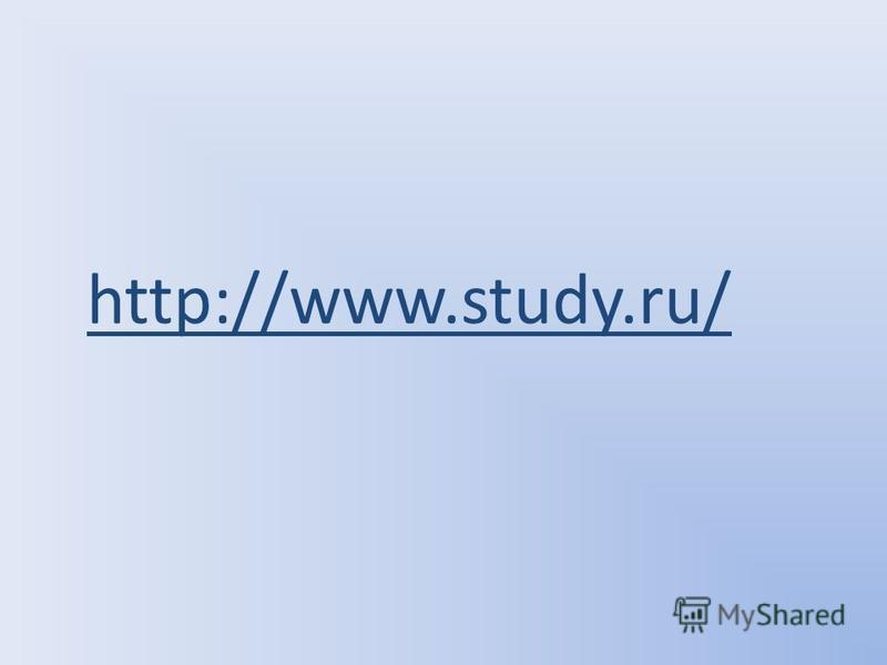 http://www.study.ru/