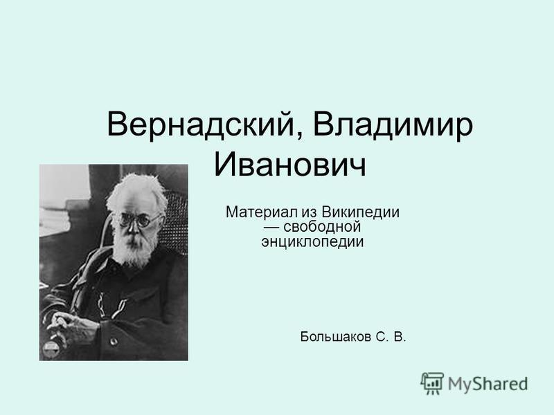 Вернадский, Владимир Иванович Материал из Википедии свободной энциклопедии Большаков С. В.