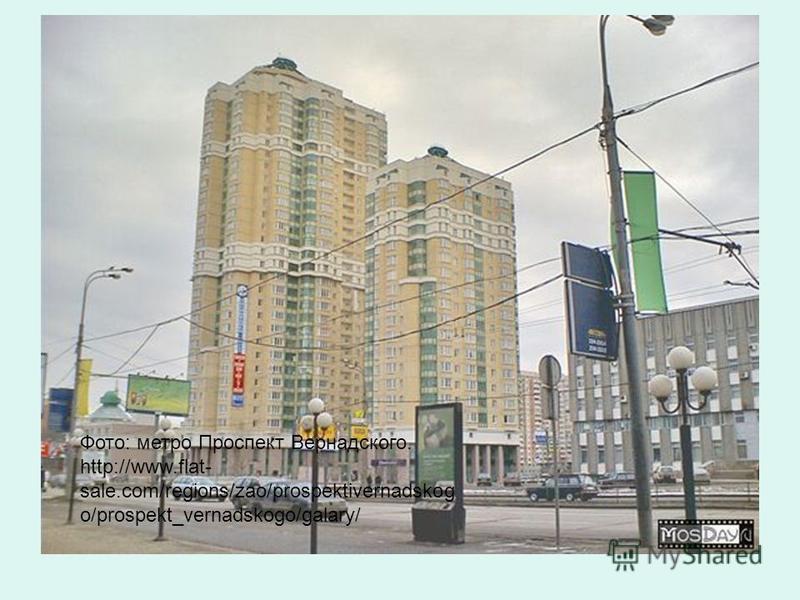 Фото: метро Проспект Вернадского. http://www.flat- sale.com/regions/zao/prospektivernadskog o/prospekt_vernadskogo/galary/