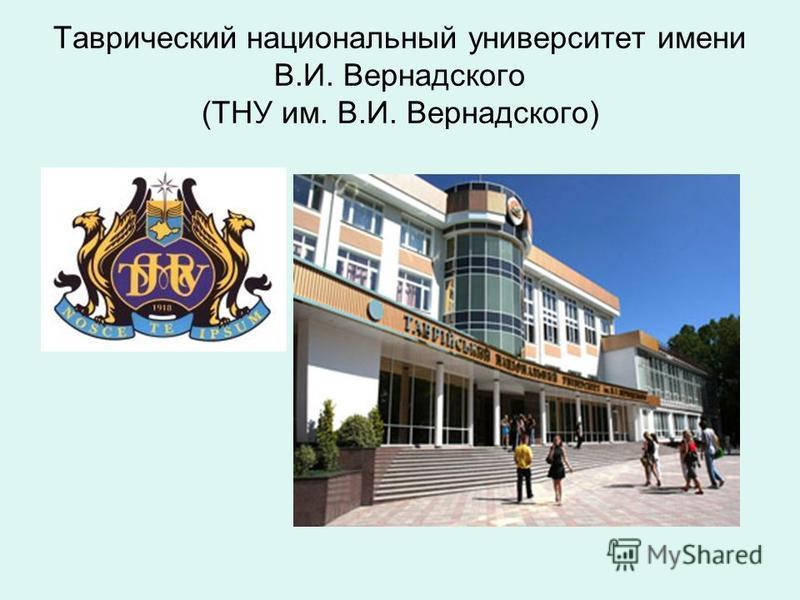 Таврический национальный университет имени В.И. Вернадского (ТНУ им. В.И. Вернадского)