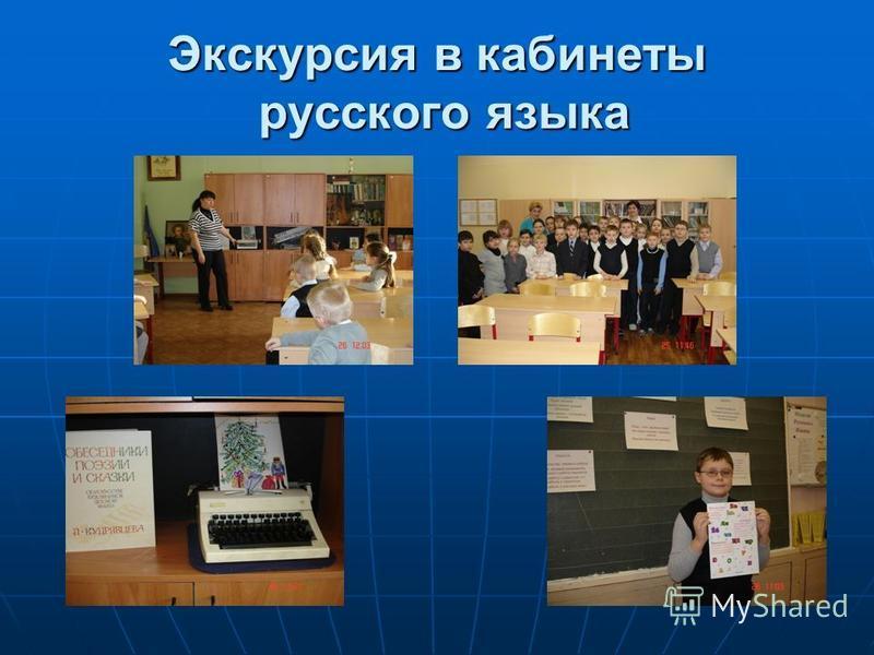 Экскурсия в кабинеты русского языка