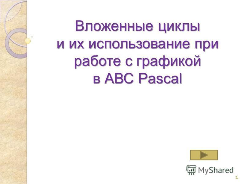 Вложенные циклы и их использование при работе с графикой в АВС Pascal 1