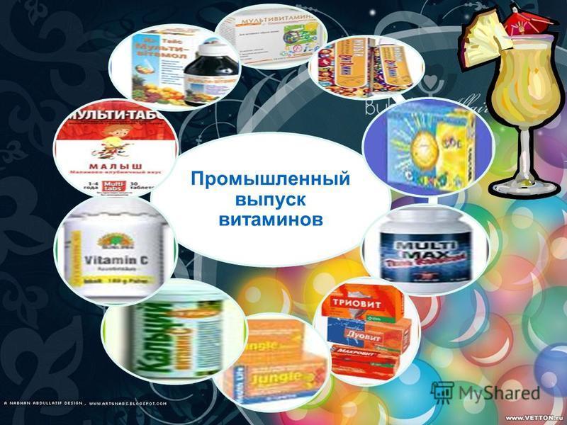Промышленный выпуск витаминов
