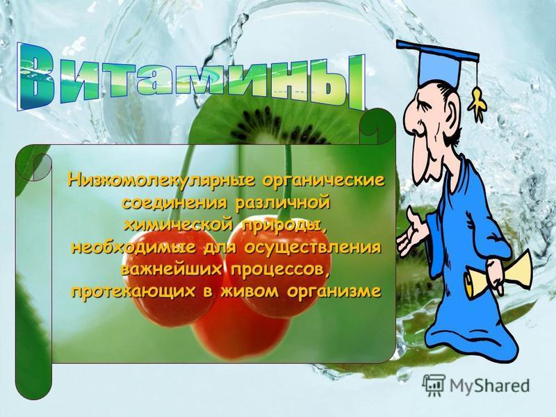 Низкомолекулярные органические соединения различной химической природы, необходимые для осуществления важнейших процессов, протекающих в живом организме