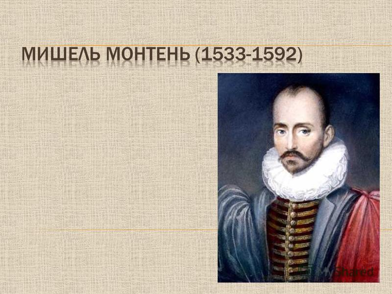 Мишель монтень философия реферат 7785