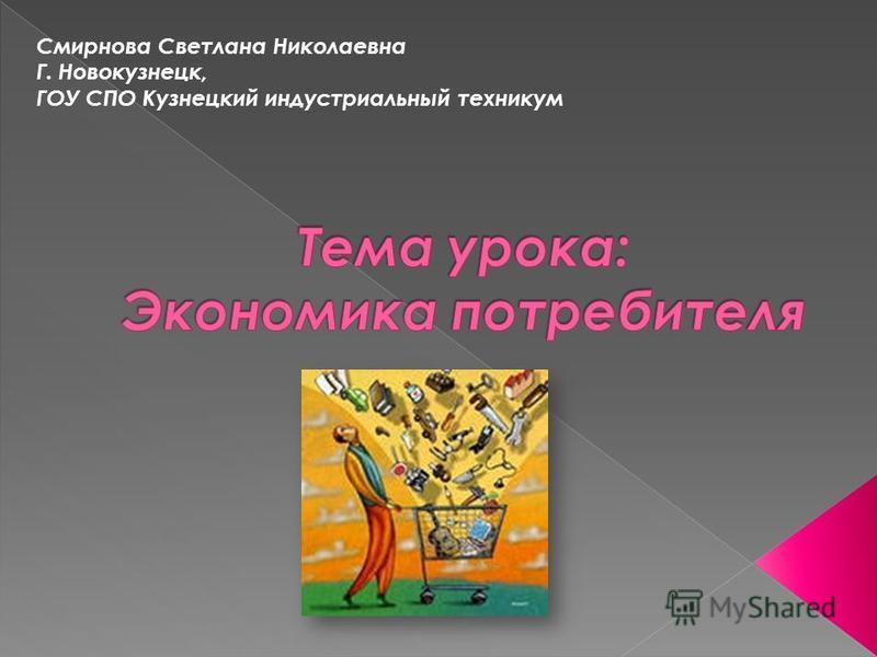 Смирнова Светлана Николаевна Г. Новокузнецк, ГОУ СПО Кузнецкий индустриальный техникум