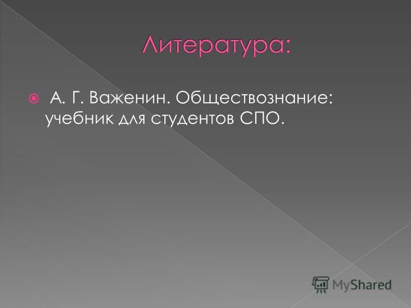 А. Г. Важенин. Обществознание: учебник для студентов СПО.