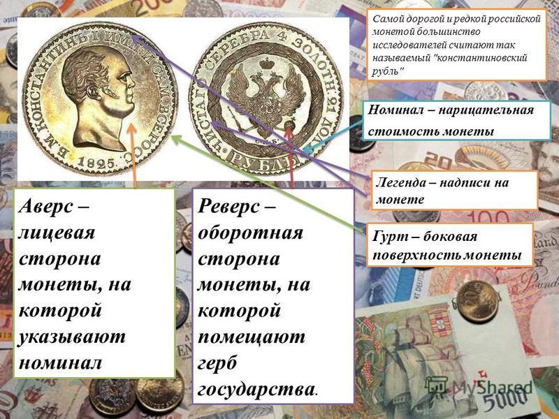 Самой дорогой и редкой российской монетой большинство исследователей считают так называемый