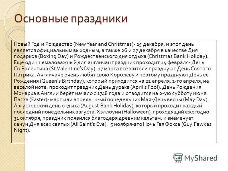 Основные праздники Новый Год и Рождество (New Year and Christmas)- 25 декабря, и этот день является официальным выходным, а также 26 и 27 декабря в качестве Дня подарков (Boxing Day) и Рождественского дня отдыха (Christmas Bank Holiday). Ещё один нем