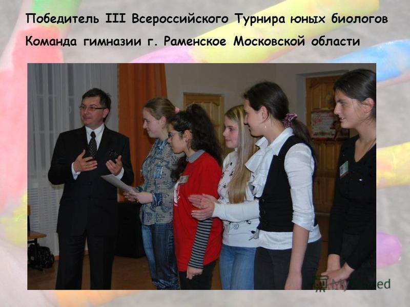 Победитель III Всероссийского Турнира юных биологов Команда гимназии г. Раменское Московской области
