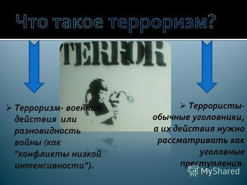 Террористы- обычные уголовники, а их действия нужно рассматривать как уголовные преступления.