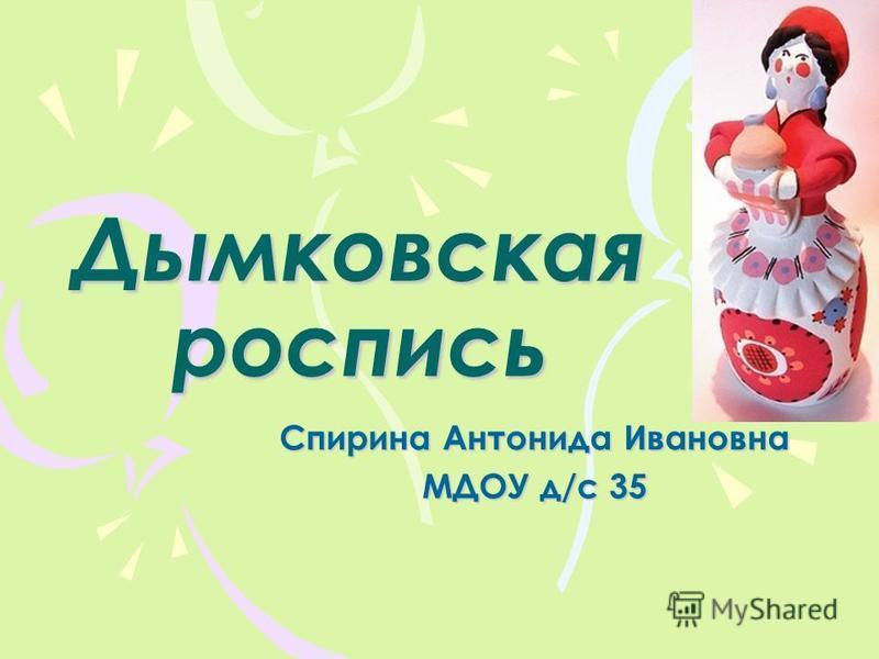 Дымковская роспись Спирина Антонида Ивановна МДОУ д/с 35
