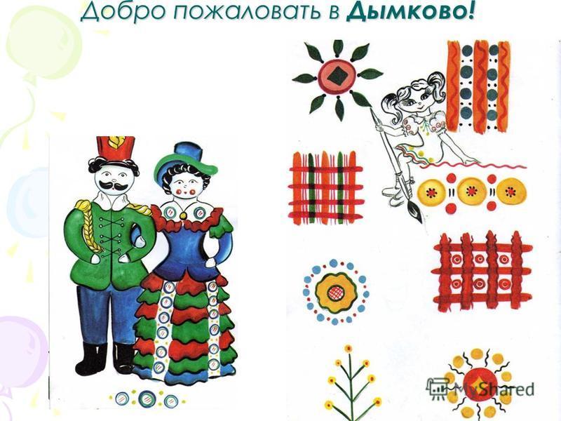 Добро пожаловать в Дымково!