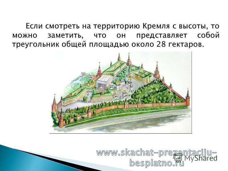 Если смотреть на территорию Кремля с высоты, то можно заметить, что он представляет собой треугольник общей площадью около 28 гектаров.
