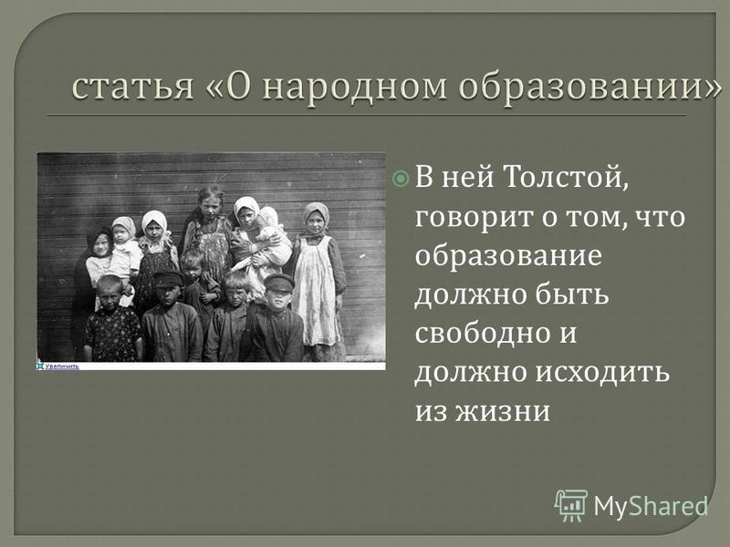 В ней Толстой, говорит о том, что образование должно быть свободно и должно исходить из жизни