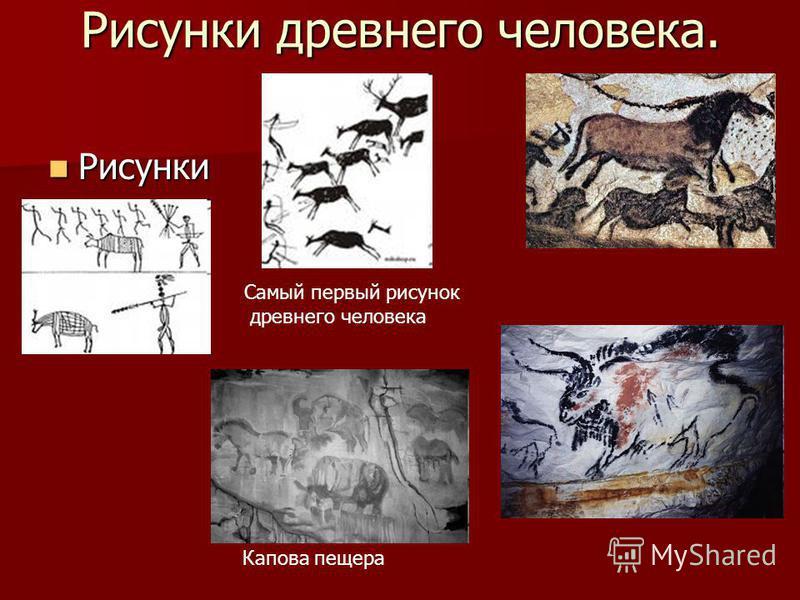 Рисунки древнего человека. Рисунки Рисунки Капова пещера Самый первый рисунок древнего человека