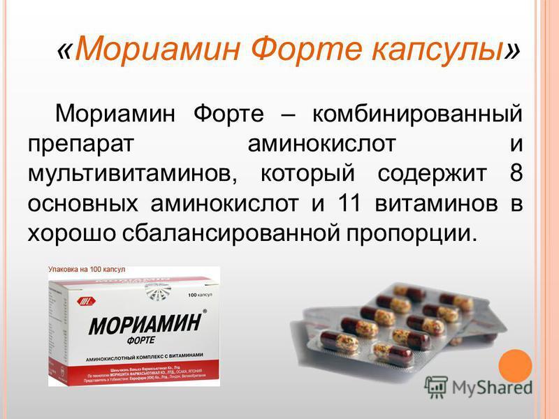 «Мориамин Форте капсулы» Мориамин Форте – комбинированный препарат аминокислот и мультивитаминов, который содержит 8 основных аминокислот и 11 витаминов в хорошо сбалансированной пропорции.