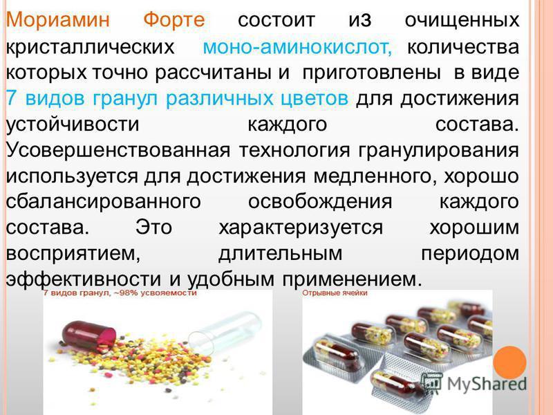 Мориамин Форте состоит и з очищенных кристаллических моно-аминокислот, количества которых точно рассчитаны и приготовлены в виде 7 видов гранул различных цветов для достижения устойчивости каждого состава. Усовершенствованная технология гранулировани