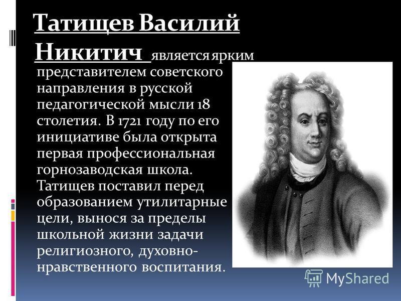 Педагогические идеи Татищева Василия Никитича (1686-1750)