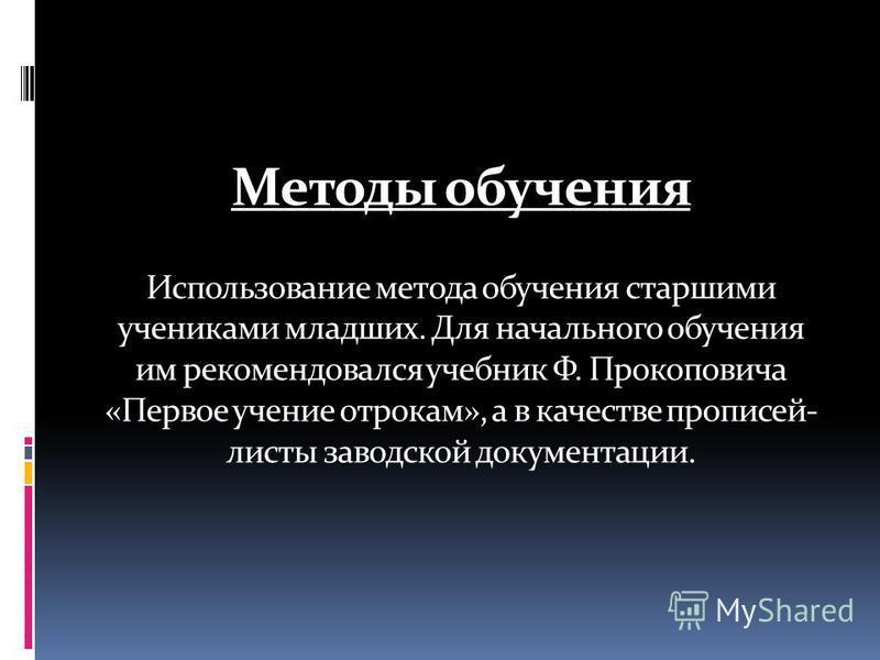 С точки зрения Татищева, школы должны были формировать у учащихся светское сознание, воспитывать для жизненного благополучия, формируя «разумного эгоиста». В его понимании «разумный эгоизм» должен был предполагать в первую очередь осознание человеком