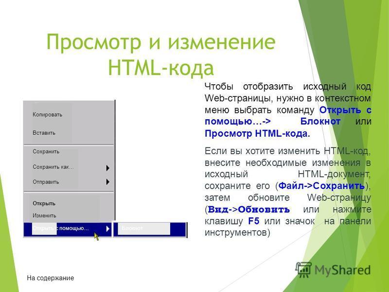 Просмотр и изменение HTML-кода Чтобы отобразить исходный код Web-страницы, нужно в контекстном меню выбрать команду Открыть с помощью…-> Блокнот или Просмотр HTML-кода. Если вы хотите изменить HTML-код, внесите необходимые изменения в исходный HTML-д