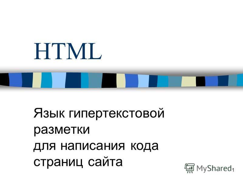 1 HTML Язык гипертекстовой разметки для написания кода страниц сайта